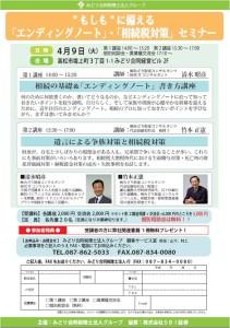 20130409エンディングノートセミナー