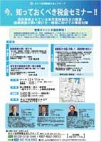 20131211税金セミナー