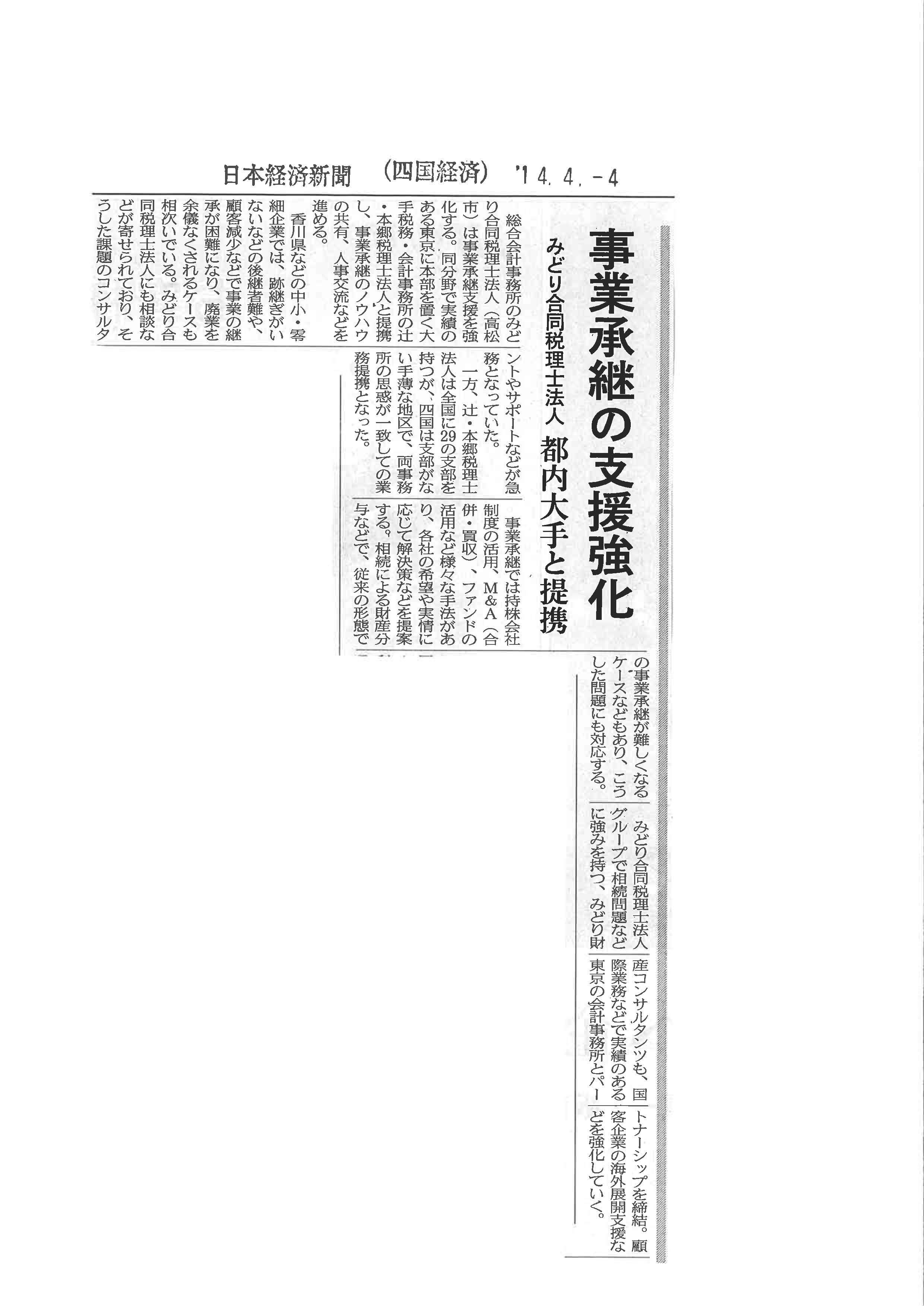みどり合同20140404日経