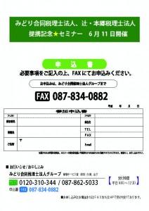 辻本郷提携記念セミナー(申込書)